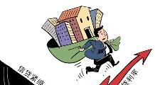 厦门五大行房贷利率昨起上调