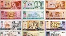 部分第四套人民币将停止流通